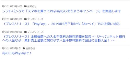 paypay リリース