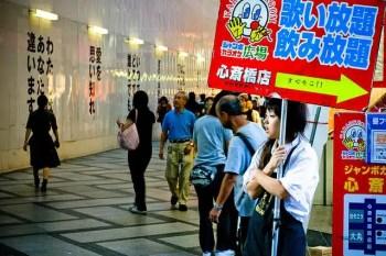 Karaoke - Giappone