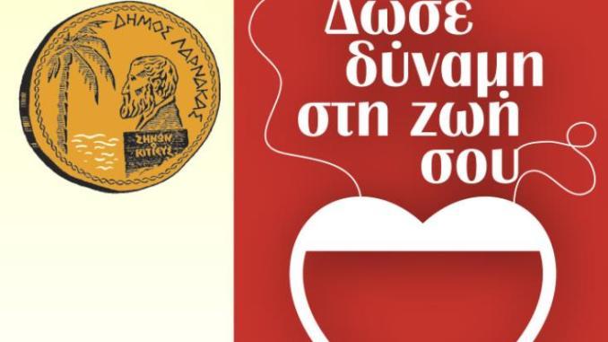 Πραγματοποιείται στη Λάρνακα εκδήλωση για την Παγκόσμια Ημέρα Καρδιάς 2016