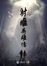 The Legend Of Condor Heroes (2017)