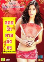 Dragon in Love (2010)