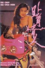 Body Lover (1993)