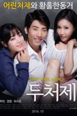 Two Sisters-In-Law (2016)