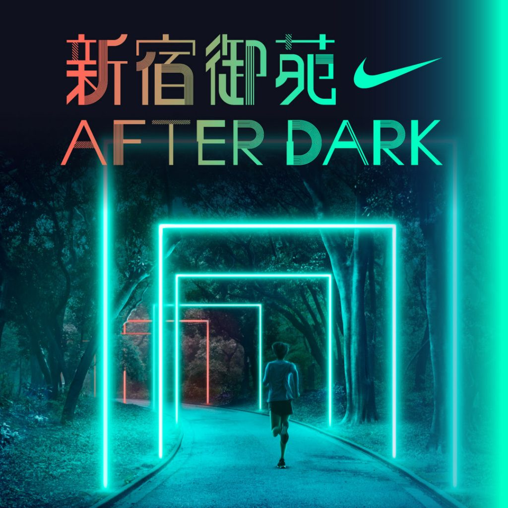 『Nike presents : 新宿御苑 AFTER DARK』でナイトランしてきた