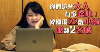 (影)韓國瑜22歲年輕小編戰力超強 嗆翻2名嘴1老將 王律涵封新學姊  網:初生之犢不畏虎,強將底下無弱兵光這戰力就贏了