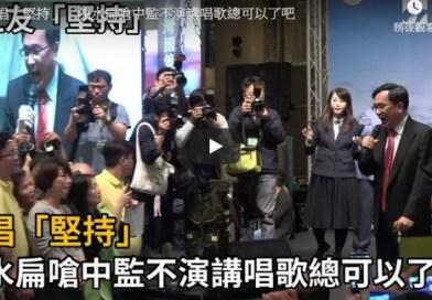 40分鐘簽350本書  開心的咧!陳水扁站在階梯上高歌手不抖