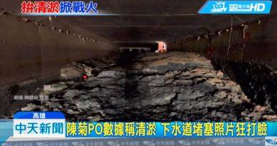 (影)陳菊PO數據稱清淤 下水道堵塞照片狂打臉