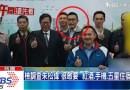 桃園市前經發局長 鄭文燦愛將朱松偉涉索賄洗錢  列貪汙被告