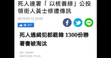 連死人、通緝犯都罷韓 1300份聯署書被淘汰