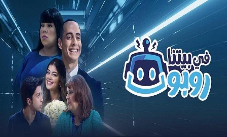 مسلسل في بيتنا روبوت الحلقة 8