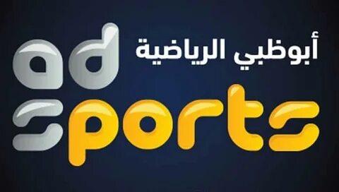 تردد قناة أبو ظبي الرياضية
