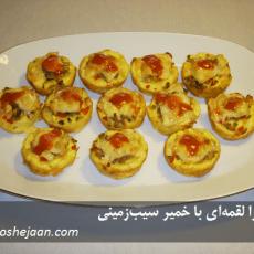 muffin pizza potato crust پیتزای لقمهای با خمیر سیب زمینی