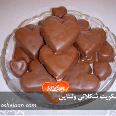 بیسکویت شکلاتی ولنتاین biscuit chocolate valentine