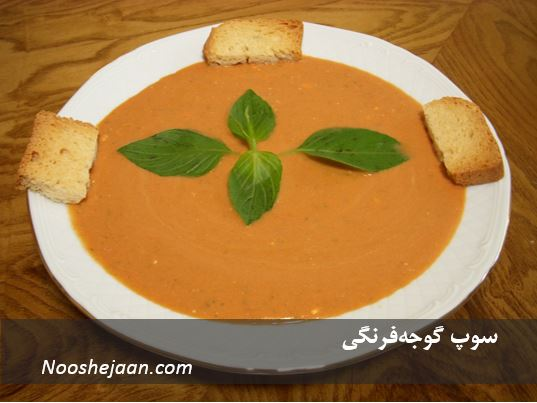 soup gojefarangi سوپ گوجه فرنگی