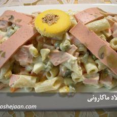salad macaroni سالاد ماکارونی
