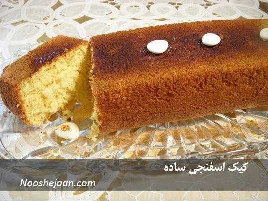 keyk esfanji sadeh کیک اسفنجی ساده