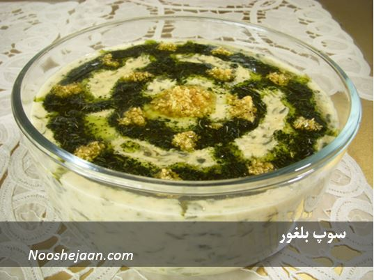 soup bulgur سوپ بلغور