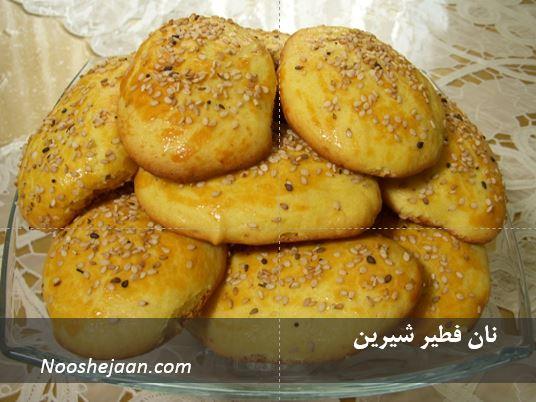 nan fatir shirin نان فطیر شیرین
