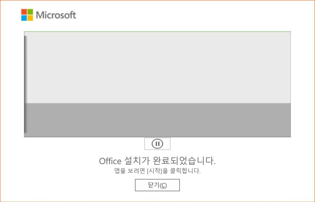 MSOffice2019 6