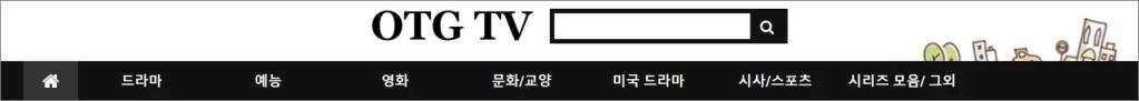 오티지티비 OTGTV3
