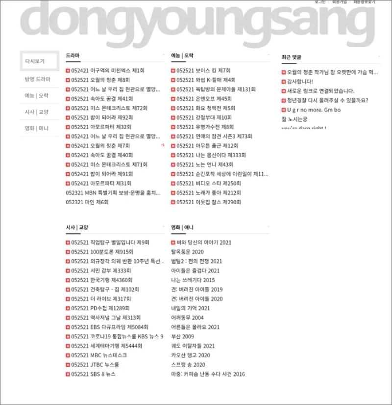 동영상닷컴 dongyoungsang