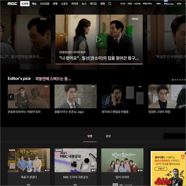 MBC 온에어 드라마