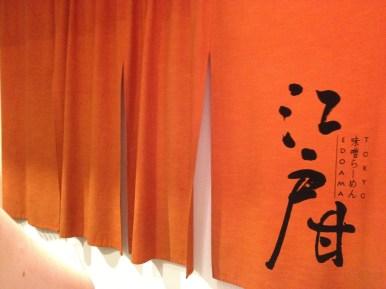Orange banner for Shichisai Menya's sister store
