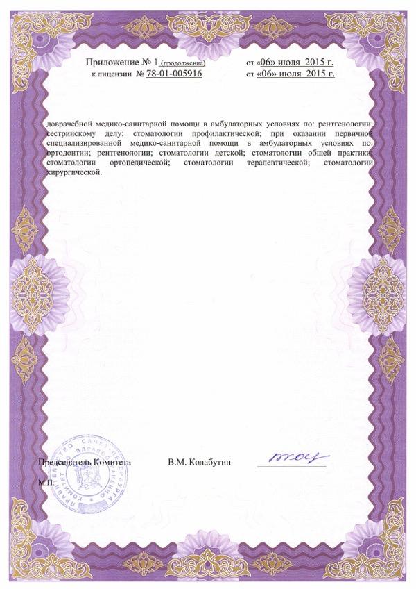 Лицензия НОРД ДЕНТАЛ на оказание медицинской деятельности 2015-4
