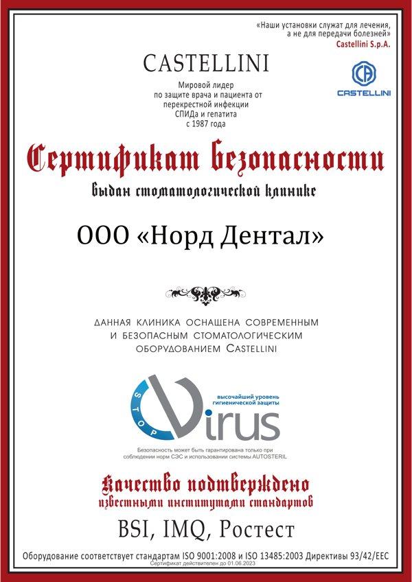сертификат безопасности по установкам CASTELLINI - w600