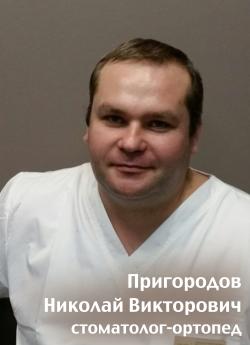 Пригородов Николай Викторович - с подписью - 250x345