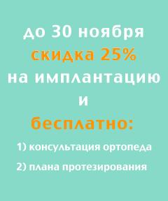Акция - Скидка 25% на имплантацию АльфаБио и Анкилос до 30 ноября 2015 - 240x288