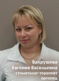 Вахрушева Евгения Васильевна - с подписью - 250x345