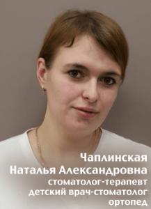Чаплинская Наталья Александровна - с подписью - 250x345