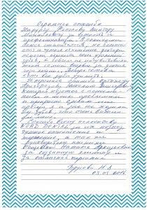 Огромное спасибо хирургу Ряполову Виктору Михайловичу и ортопеду Пригородову Николаю Викторовичу
