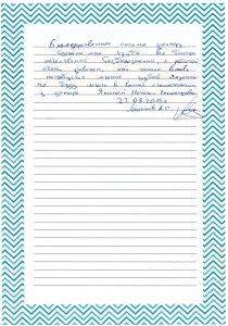 Благодарственное письмо доктору Яхиной Наталье Александровне