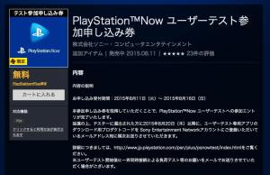 PlayStation™Now