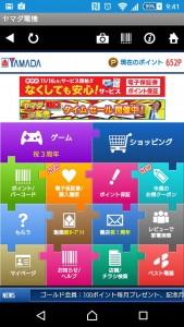 ヤマダ電機 アプリ 1