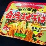 台湾まぜそばのカップ麺が美味しいから食べてみてくれ! って話