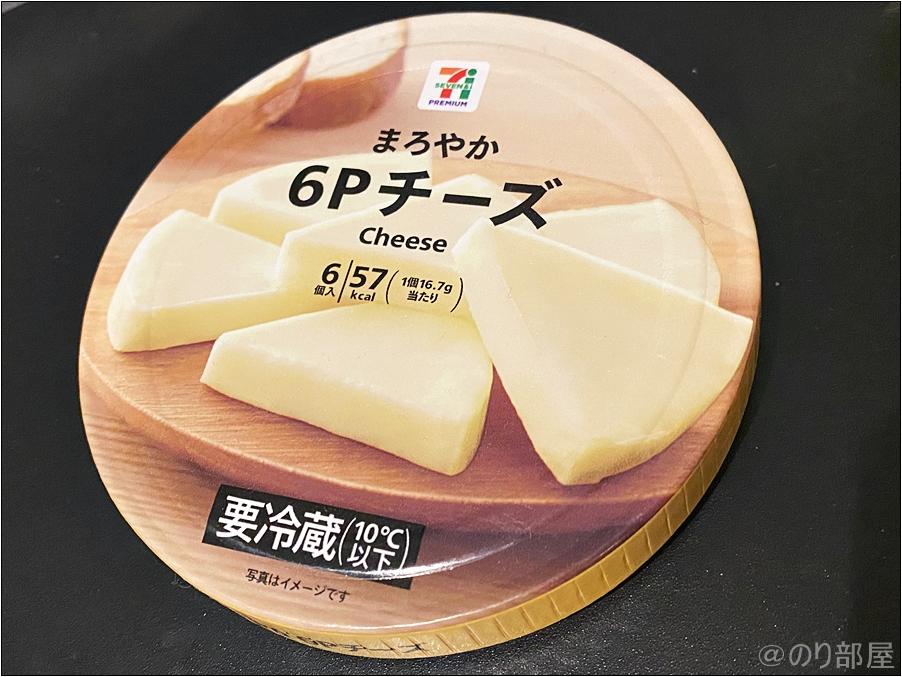 生ハムチーズの材料は「燻製もも生ハム」と「6Pチーズ」 生ハムチーズが美味しすぎた。コンビニ食材で簡単に作れるのでオススメ!お酒のお供にも是非