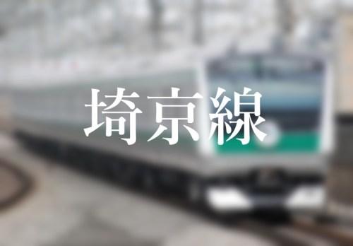 新宿駅、埼京線の停車位置|エスカレーターやエレベーターに近いのは何号車?