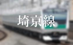 大宮駅の「JR埼京線」乗り場は何番線ホーム?