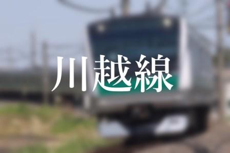 大宮駅の「JR川越線」乗り場は何番線ホーム?