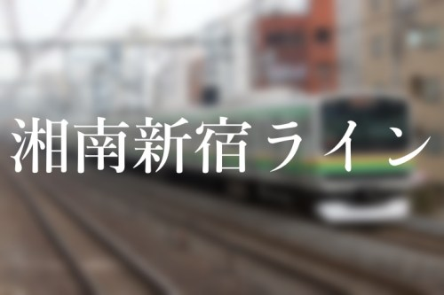 池袋駅の「湘南新宿ライン」乗り場は何番線ホーム?