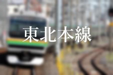 大宮駅の「JR東北本線(宇都宮線)」乗り場は何番線ホーム?