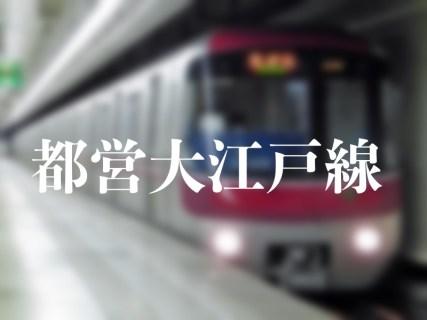 新宿駅の「都営地下鉄大江戸線」乗り場|ホームの場所&行き方