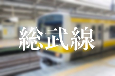 新宿駅、中央・総武線(各駅)の停車位置|エスカレーターやエレベーターに近いのは何号車?