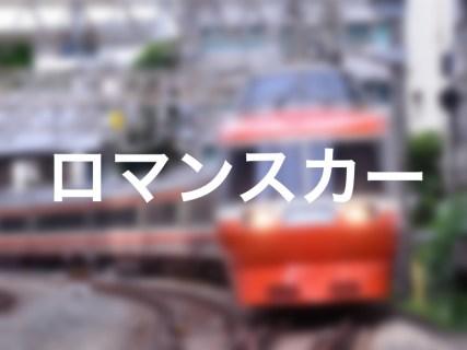 新宿駅の特急「ロマンスカー」乗り場の場所&行き方