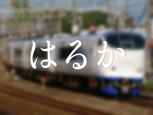 京都駅の関空特急「はるか」乗り場は何番線ホーム?