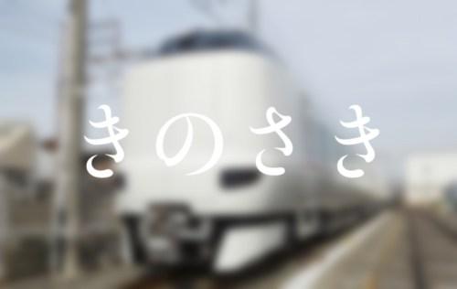 京都駅の特急「きのさき」乗り場は何番線ホーム?