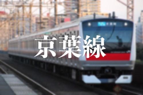 東京駅、京葉線・武蔵野線の停車位置|エスカレーターやエレベーターに近いのは何号車?